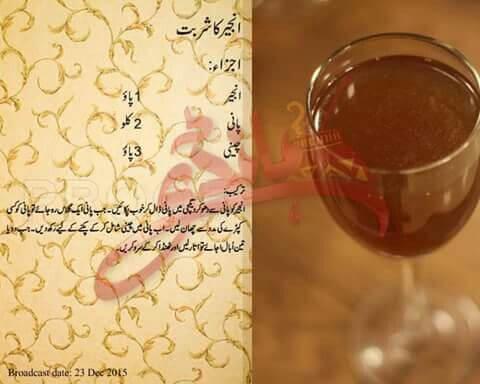 anjeer ka sharbat recipe for ramadan iftar