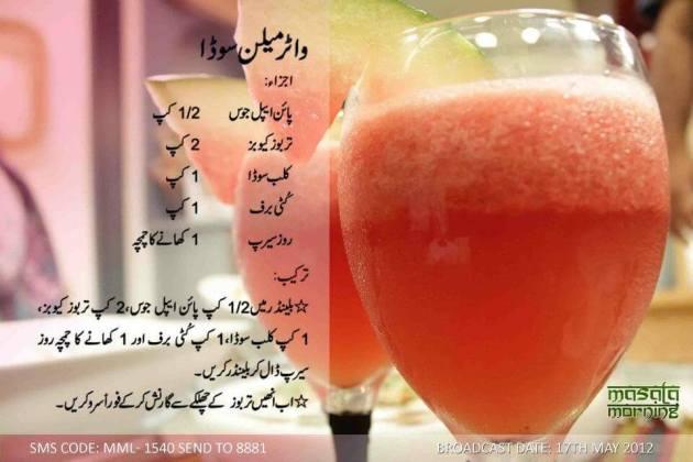 watermelon soda recipe in urdu for ramadan iftar
