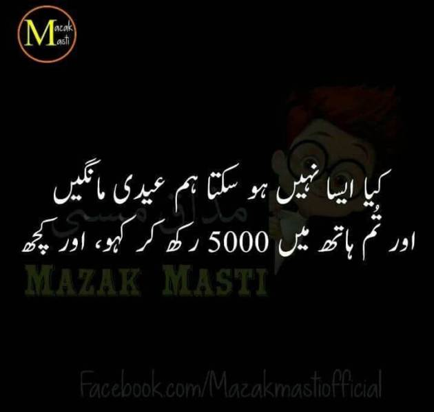 funny eidi joke in urdu