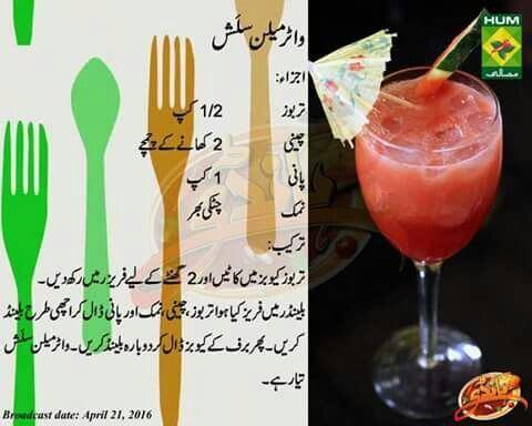 fresh watermelon slush recipe in urdu for ramadan
