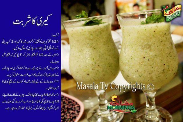 kachi keri sharbat recipe in urdu for ramadan iftar