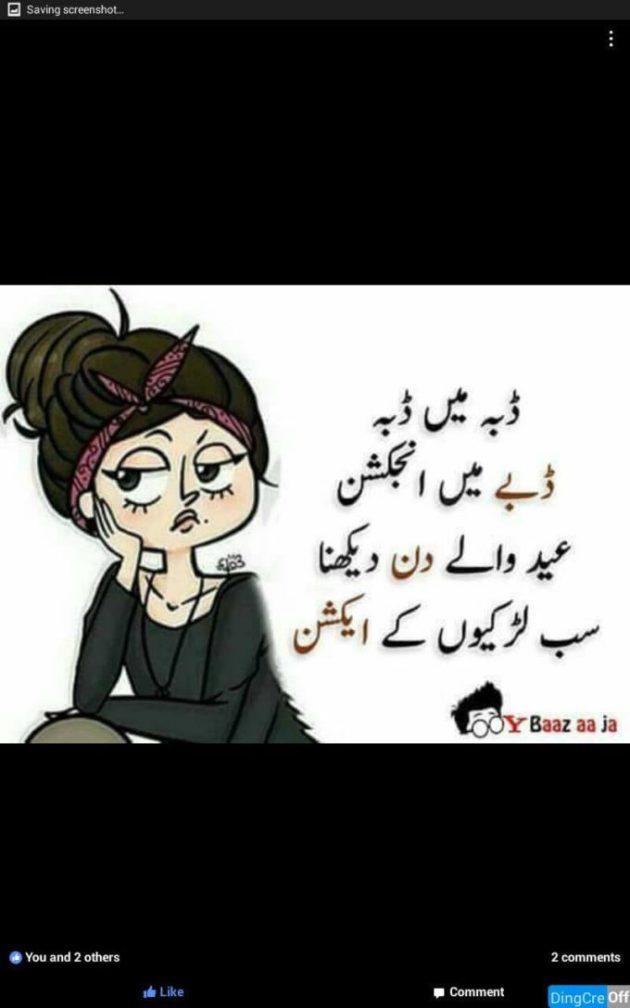 funny dabbe mein dabba joke in urdu for eid