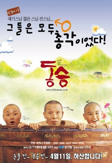Kaho first movie: Bakumatsu seishun graffiti: Ronin Sakamoto Ryoma
