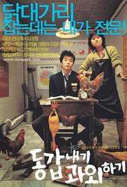 Gong Yoo first movie:  My Tutor Friend