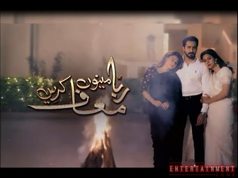 Rabba Mainu Maaf Kareen Episode 6th