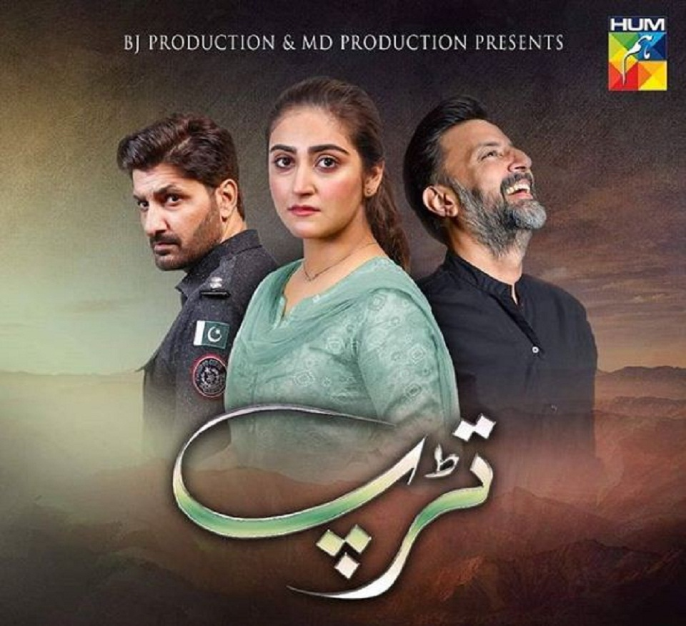 Tarap Drama | Episode 01 | 29th March 2020 Sunday | Hum Tv