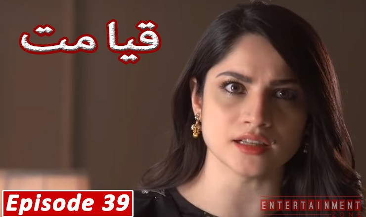 Qayamat Episode 39