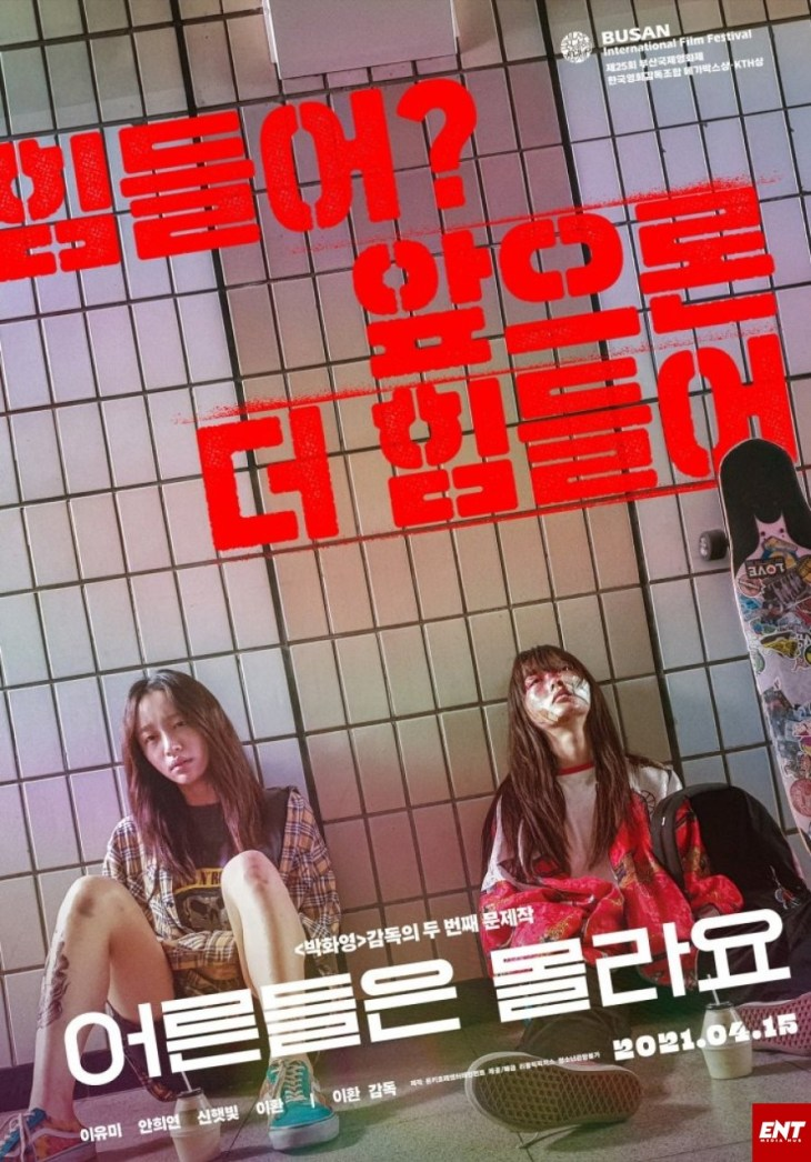MOVIE : Young Adult Matters (2020)
