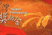 Ministry of Foreign Affairs (MOFA) Taiwan Fellowship 2019