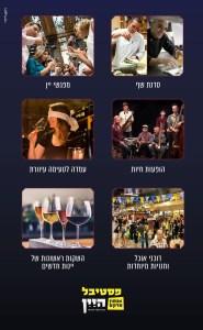 פסטיבל היין02