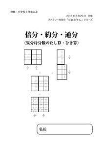 倍分・約分・通分(異分母分数のたし算・ひき算)F