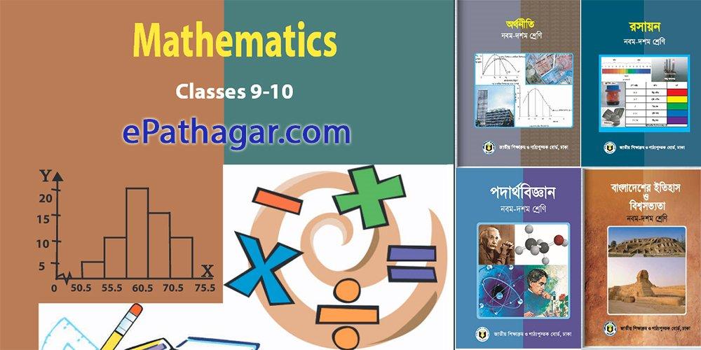 Hsc Physics Book