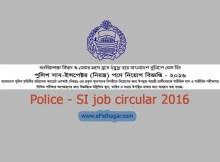 Police SI Job Circular BD 2016