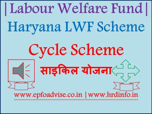 Haryana Labour Welfare Board Cycle Scheme