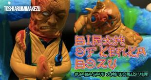 The Toy Chronicle | Birth of Kenka Bozu 'ma-ba