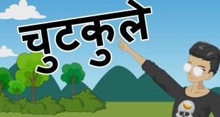 Absolutely Funny Hindi Jokes (Funny Hindi Cartoon चुटकुले) - Episode 10