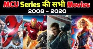 [Timeline] Marvel Cinematic Universe All Movies 2008 - 2020 | Phase 1, 2, 3,4 | InfoSatyam