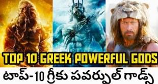 GREEK MYTHOLOGY TOP-10 POWERFUL GODS LIST WITH COMICS & FILMS APPEARANCE EXPLAINED IN TELUGU