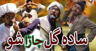 Sadagul Chara sho New Funny Video By sadagul vines
