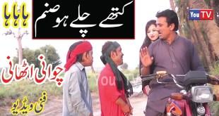 Funny Video Chawani Athaani Kathay Chalay Ho Sanam Punjabi Funny#ComedyFunnyYouTvHD