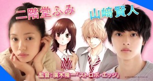 Top Best Upcoming Live Action Anime Manga Adaptations of Winter 2017