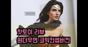 [리뷰]핫토이 원더우먼 코믹컨셉버전(Hottoys Wonderwoman Comic Concept Version)