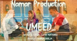 UMEED | SHORT FILM | NAMAR PRODUCTION FILM | DIRECTED BY MANGA GHOLIA