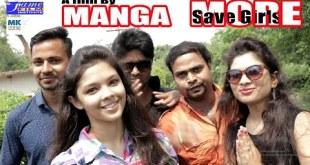 Manga more Hindi short movie || Salman khan Race 3 || Ranuka , swagatika