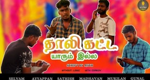 Thali Katta Yarum Illa - Official Tamil Comedy Short Film | Manga vathal