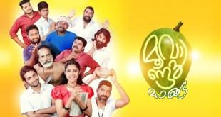 MOOVANDAN MANGA | Comedy | Malayalam Short Film