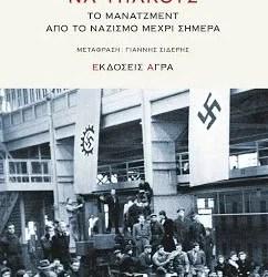 Οι ναζί, το Μάνατζμεντ και η αριστερή ουτοπία του Johann Chapoutot («Ελεύθερος να Υπακούς», εκδόσεις Άγρα)