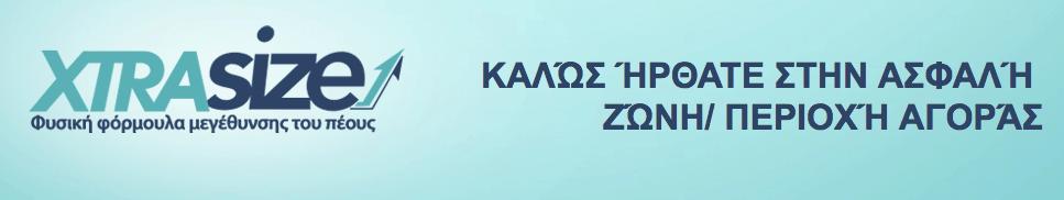 xtrasize αγορα