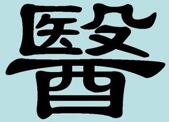 Иероглиф «И» (yi) – «медицина»