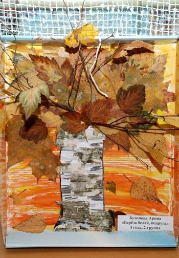 «Осенние фантазии моей семьи». Фото: Юлия Цигун/Великая Эпоха
