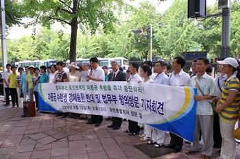 Христианская Социальная организация Южной Кореи провела пресс-конференцию и осудила действия корейского правительства, принудительно депортировавшего практикующих Фалуньгун