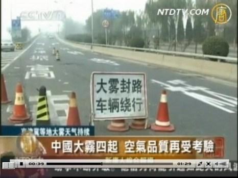 Надпись на щите: Из-за сильного тумана трасса закрыта, пожалуйста, езжайте в объезд. Пекин. Фото с epochtimes.com