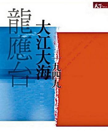 Новая книга Лун Индай: «Большая река, большое море – неизвестные истории 1949»