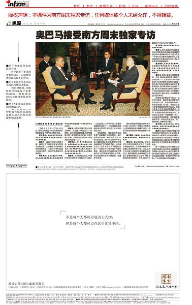 Нижняя часть страницы под интервью с таинственной надписью в центре: «Не каждый может стать важной персоной, но каждый может, прочитав это, понять Китай». Фото: www.epochtimes.com
