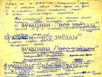 Фрагмент выставленной на торги рукописи. Иллюстрация со страницы лота на сайте