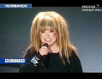 20 октября Челябинск в последний раз принял концерт королевы эстрады Аллы Пугачевой. Это не первый