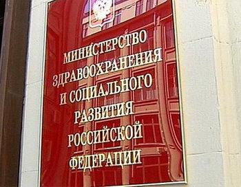 Минздрав России. Фото с сайта vkpress.net
