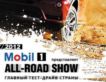 ALL-ROAD SHOW впервые в столице! Фото с сайта avto-salon.com