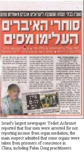 Крупнейшая газета Израиля «Yediot Achronot» опубликовала сообщение о том, что 4 человека были арестованы за укрытие прибыли, полученной от оказания посреднических услуг в деле трансплантации органов; главный подозреваемый признался, что некоторые органы были извлечены у узников совести в Китае, включая последователей Фалуньгун. Фото с minghui.com