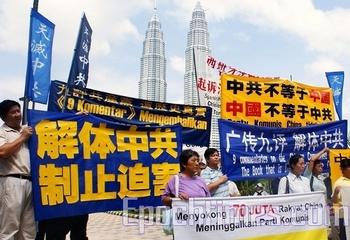 Китайцы из Малайзии проводят акцию поддержки 70 миллионов, вышедших из Коммунистической партии Китая, пионерии и комсомола. Город Куала-Лампур, 14 марта 2010 года. Фото: Chen Junhong/The Epoch Times