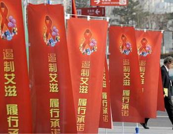 Плакаты в Пекине с призывом помочь остановить распространение HIV/AIDS. В Китае к проблеме СПИДа, возможно, прибавится проблема «отрицательного СПИДа». (Liu Jin/AFP/Getty Images)