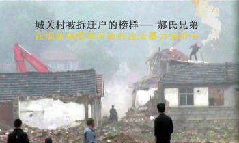 Недельная борьба Хао Цингуана  не остановила принудительный снос его 639-летнего дома. Фото c epochtimtes.com