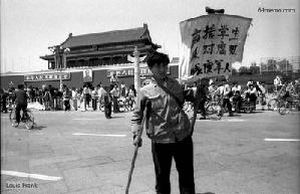 25 мая 1989 г. Военный инвалид на площади Тяньаньмэнь привязал к своему костылю плакат с надписью «Поддерживаю студентов, против коррумпированности чиновников». Фото с 64memo.com