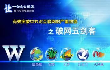 Пять специальных программ для прорыва блокады китайского интернета. Изображение: epochtimes.com