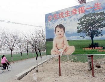 Надпись на плакате в пригороде Пекина: «Рожать поменьше, рожать здоровых детей, значит быть счастливым всю жизнь». Фото: Goh CHAI HIN/AFP/Getty Images