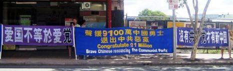 Плакаты в китайском квартале Брисбена на митинге, состоявшемся в поддержку 91 миллиона человек, вышедших из рядов КПК. Фото: Великая Эпоха (The Epoch Times)